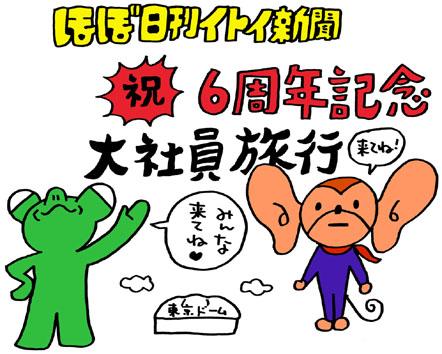 ほぼ日刊イトイ新聞 ほぼ日6周年企画