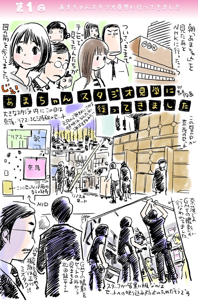 <b>青木俊直</b>さんといっしょに、あまちゃんへ。 - ほぼ日刊イトイ新聞