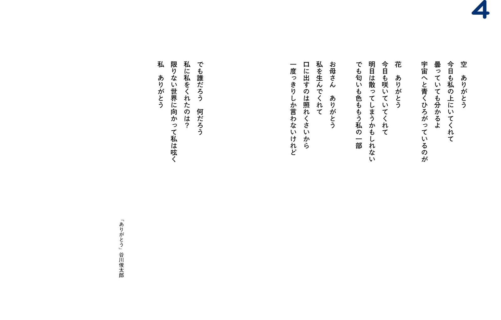 詩 谷川 俊太郎