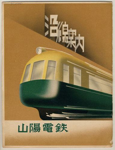 そしてこちらは、山陽電気鉄道の沿線案内です。 同じく昭和初期のもの。 ... 江戸が知りたい。東