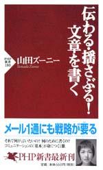 「山田ズーニー」の画像検索結果