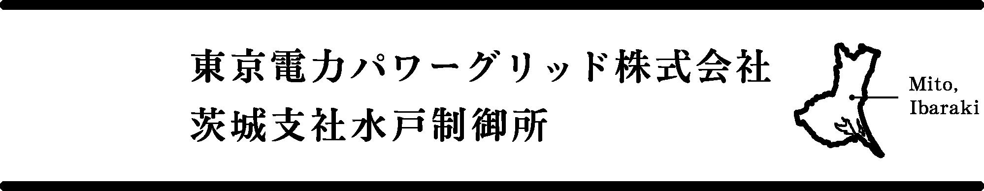 東京電力パワーグリッド株式会社 茨城支社水戸制御所