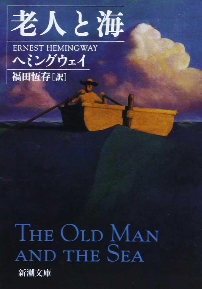 oldman_fukuda