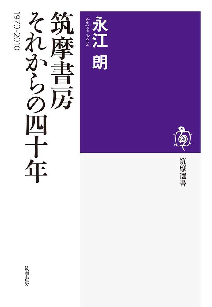 chikuma40