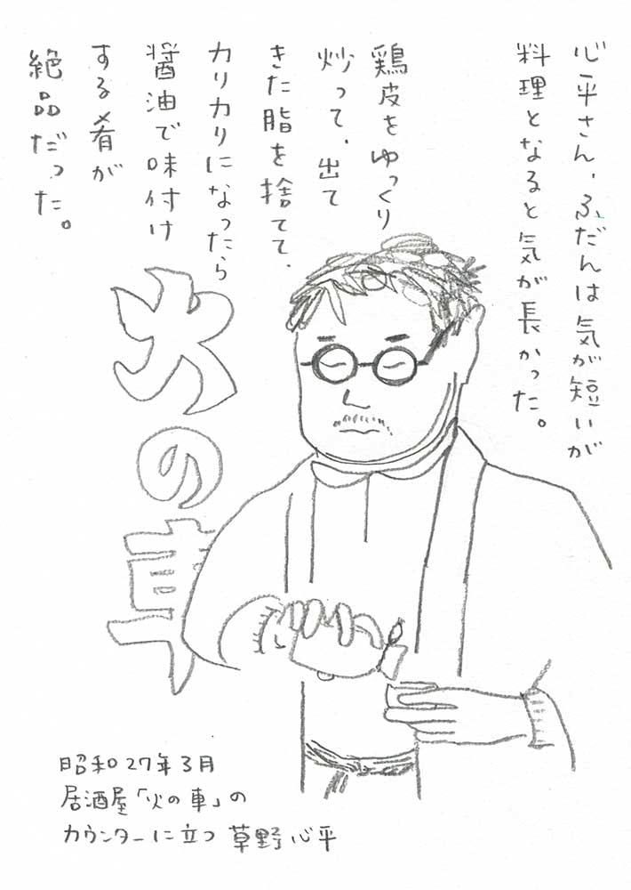 kanai_illustration_shinpei