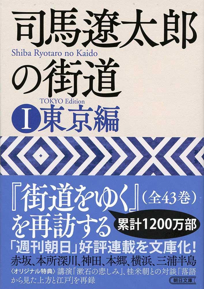 tokyo_shiba