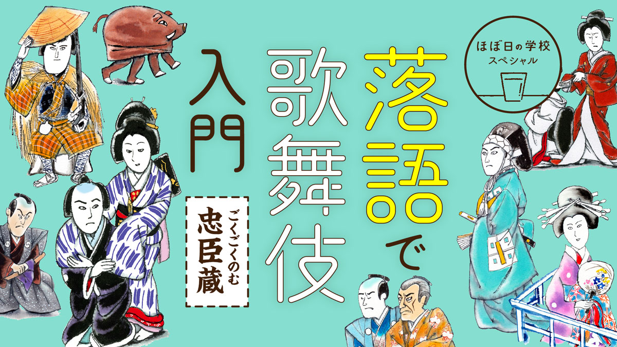 「落語で歌舞伎入門 ごくごくのむ忠臣蔵」