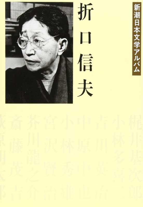 orikuchi