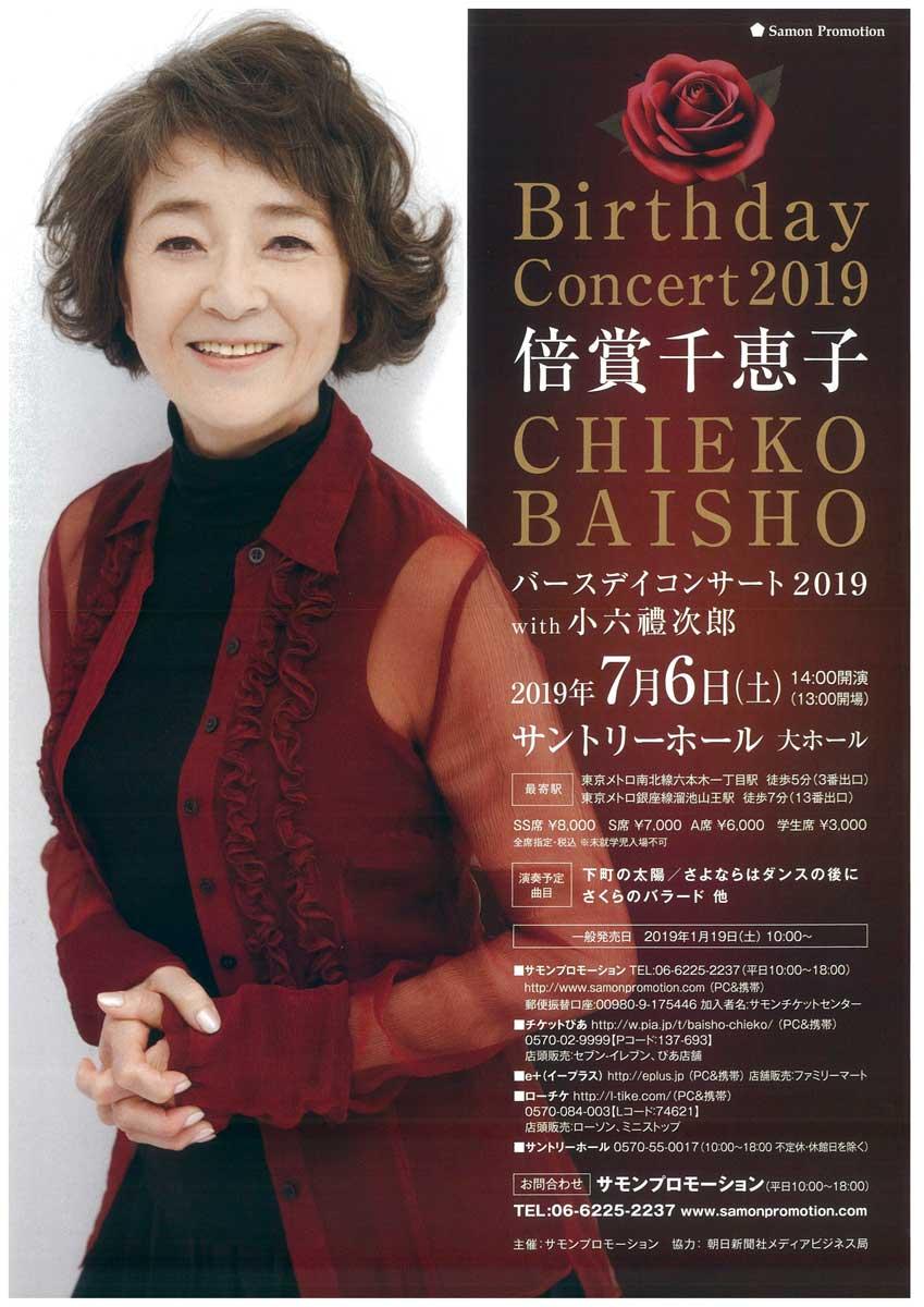 baisho