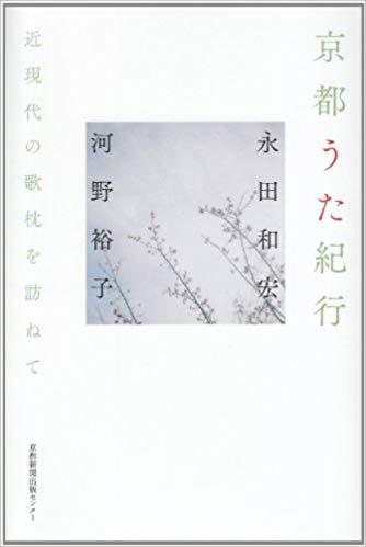 nagata-kohno