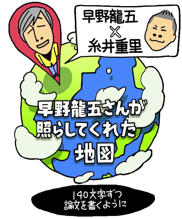 早野龍五×糸井重里 早野龍五さんが照らしてくれた地図。
