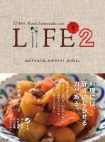 長澤まさみ餃子レシピ