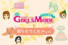 『GIRLS MODE』を語らせてください!