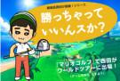 西田がマリオゴルフの ワールドツアーに挑戦