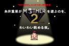 糸井重里が『MOTHER2』を遊ぶのを、わいわい眺める夜。