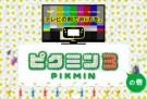 テレビの前でWii Uを。『ピクミン3』の巻