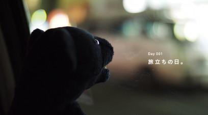 Day 001 旅立ちの日。