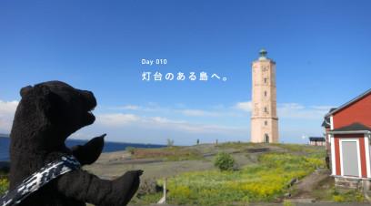 Day 010 灯台のある島へ。