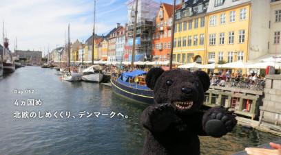 Day 052 4ヵ国目 北欧のしめくくり、デンマークへ。