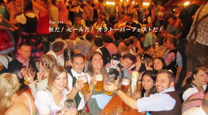 Day 114 秋だ! ビールだ! オクトーバーフェストだ!