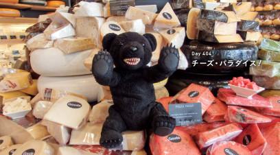 Day 404 チーズ・パラダイス!