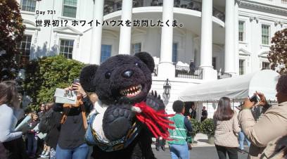 Day 731 世界初!? ホワイトハウスを訪問したくま。