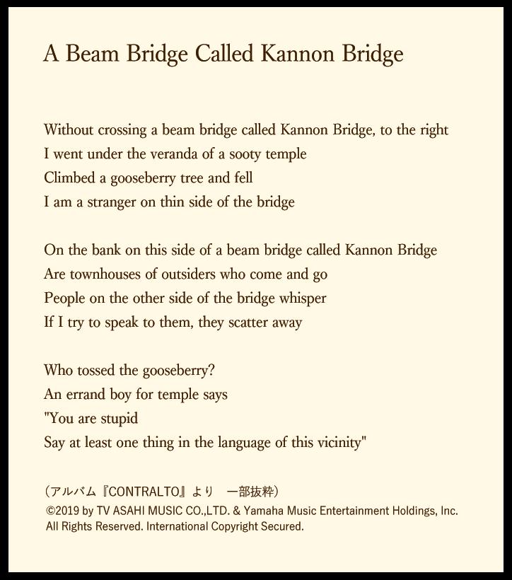 中島 みゆき 観音 橋