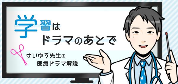 """""""医療ドラマ解説"""""""