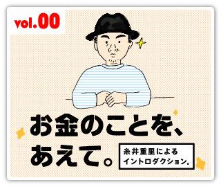 ほぼ 日刊 イトイ 新聞