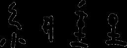 糸井重里のサイン
