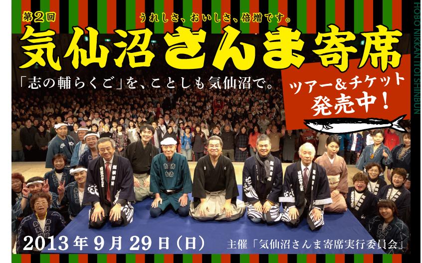 HOBO NIKKAN ITOI SHINBUN  うれしさ、おいしさ、倍増です。 第2回 気仙沼 さんま寄席 「志の輔らくご」を、ことしも気仙沼で。          2013年9月29日(日)  主催「気仙沼さんま寄席実行委員会」