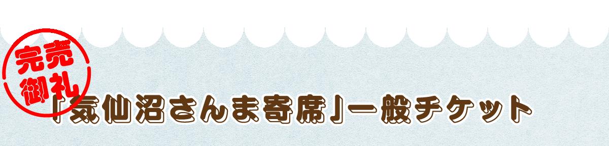 「東京」から「気仙沼」への乗換案内 - Yahoo!路線 …