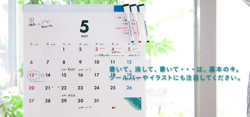 ほぼ日刊イトイ新聞 ほぼ日ホワイトボードカレンダー2012