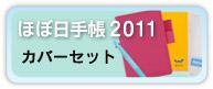 ほぼ日手帳2011 カバーセット