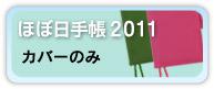 ほぼ日手帳2011 カバーのみ