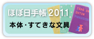 ほぼ日手帳2011 本体・その他