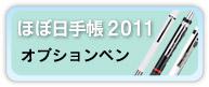 ほぼ日手帳2011 オプションペン