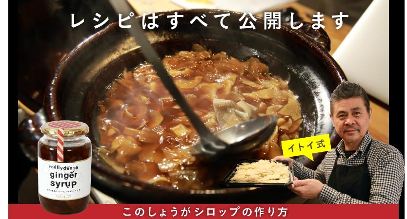 生姜 シロップ レシピ nhk