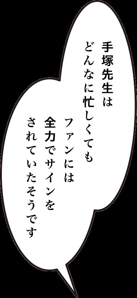 ほぼ日ハラマキ17 18 手塚治虫 ほぼ日刊イトイ新聞
