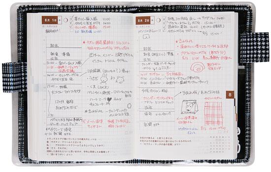 ほぼ日刊イトイ新聞 - ほぼ日手帳2009