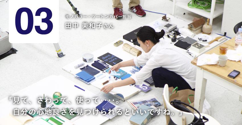 田中美和子の画像 p1_35