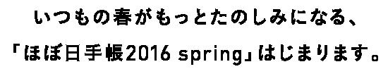 いつもの春がもっとたのしみになる、「ほぼ日手帳2016spring」、はじまります。