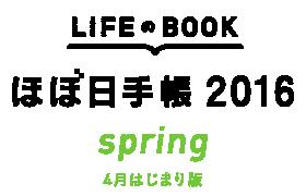 LIFEのBOOK ほぼ日手帳2016 spring