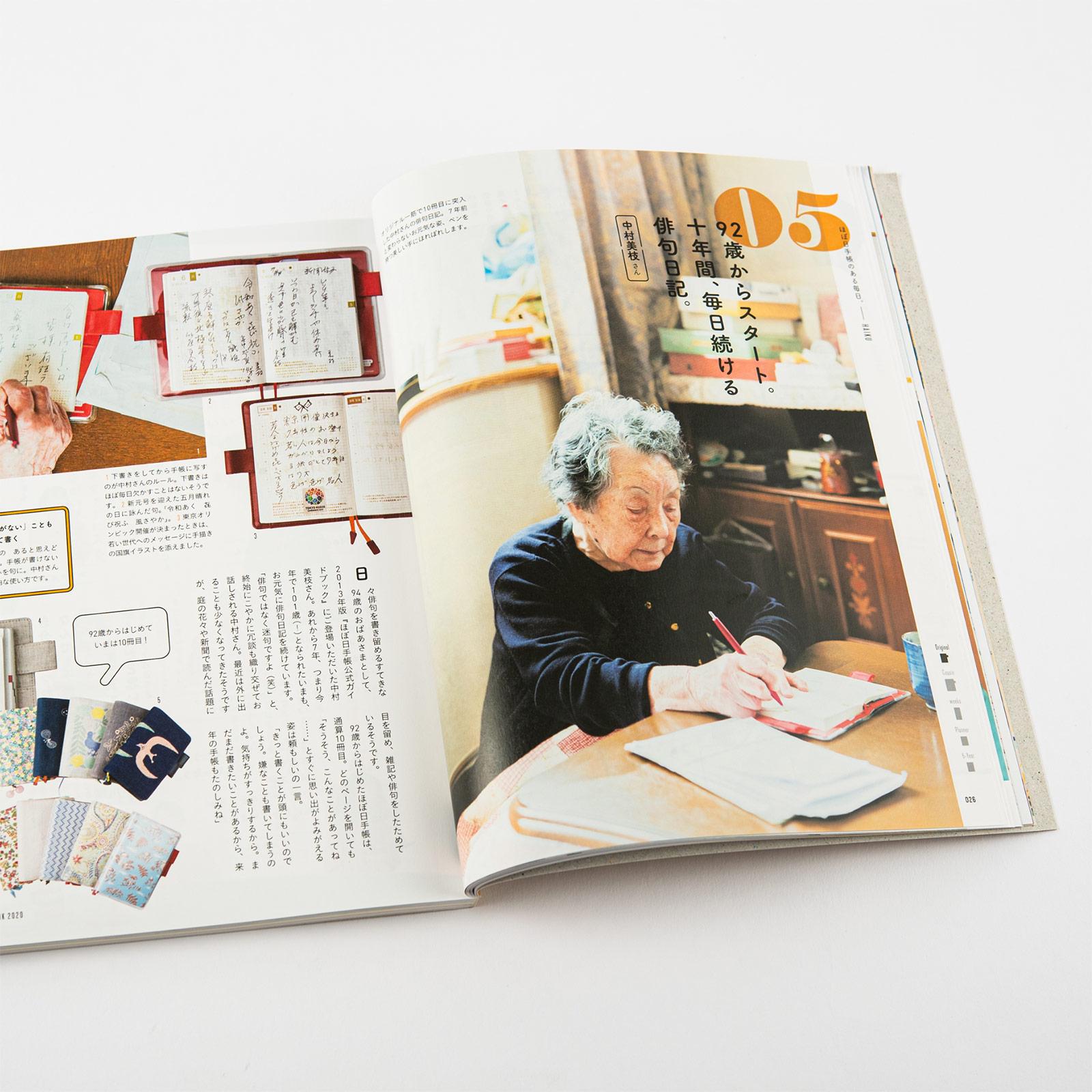 マガジンハウス ほぼ日手帳公式ガイドブック 文房具 雑貨ラインナップ ほぼ日手帳