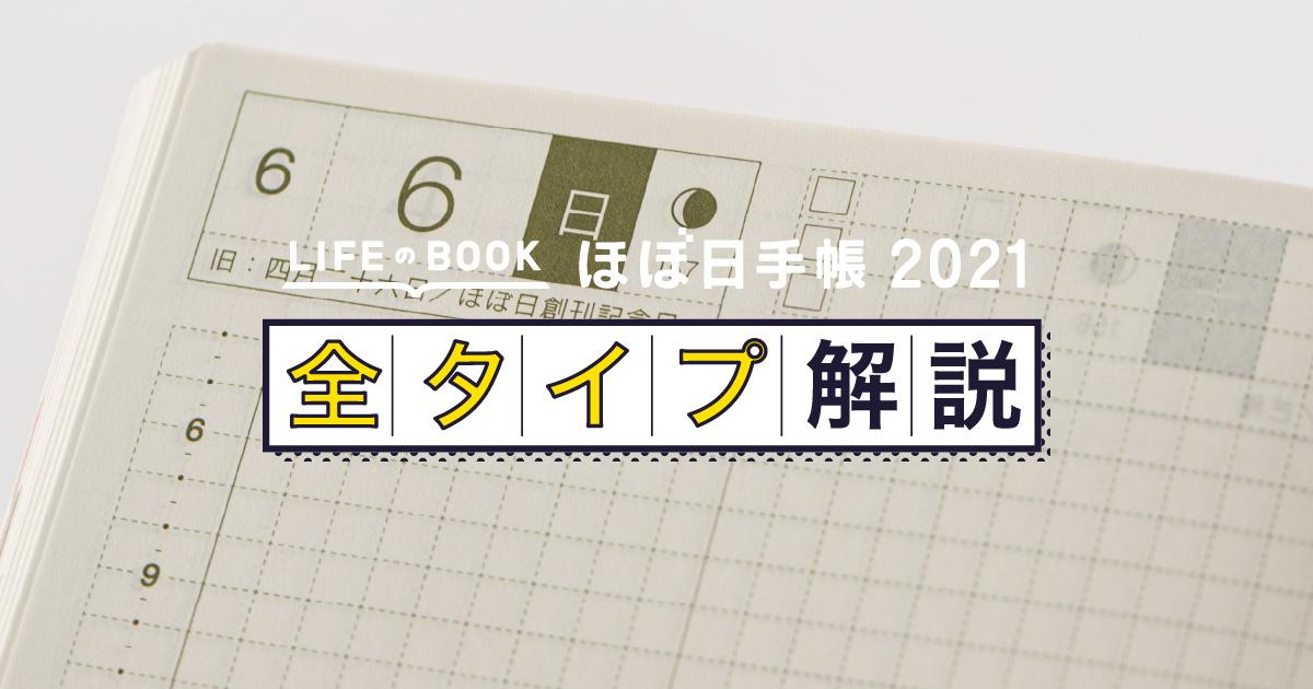 全タイプ解説 - ほぼ日手帳 2021