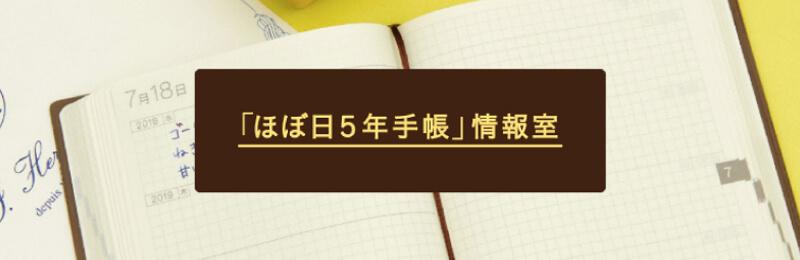 五 ほぼ 年 手帳 日