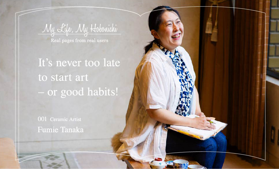 My Life, My Hobonichi: Real pages from real users 		It's never too late to start art – or good habits! 		001 Ceramic Artist Fumie Tanaka