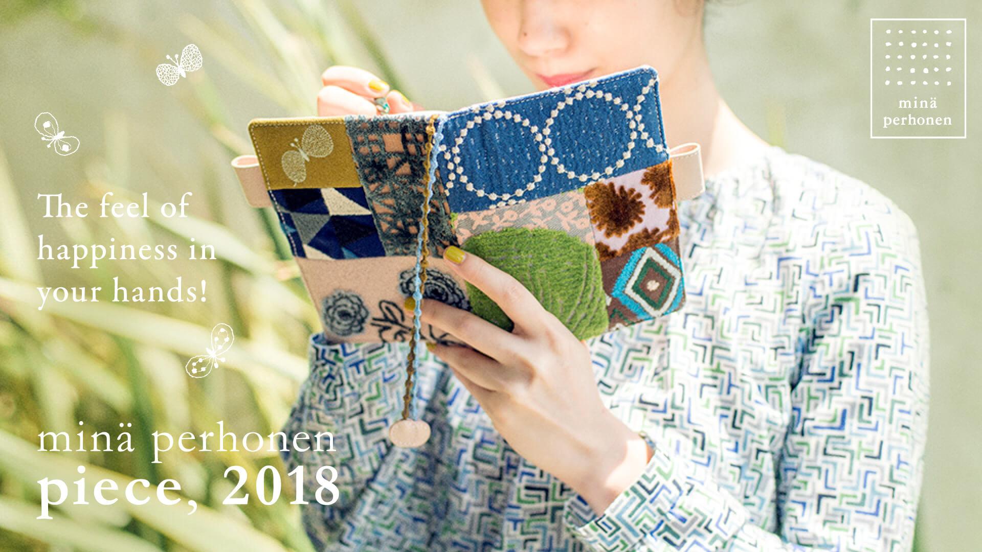 minä perhonen piece, Lottery Sales - Hobo Nikkan Itoi Shinbun
