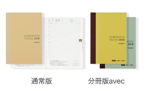 バナナ ほぼ日手帳 ウィークリー カラーズ/ 2019 weeks spring 4月 ...