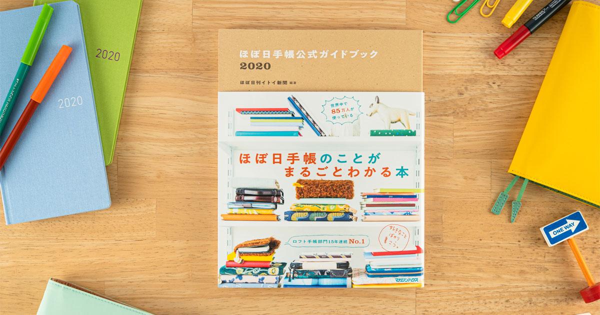 ほぼ 日 手帳 2020 ラインナップ ほぼ日手帳2020 】全ラインナップ公開!